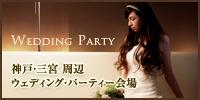 神戸 三宮 周辺 ウェディング・パーティー会場